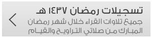 تسجيلات قراء البحرين